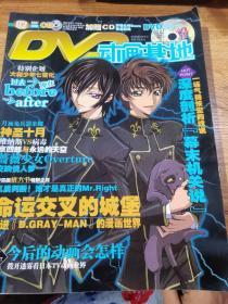 动画基地2007年2月刊