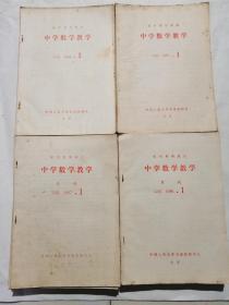 中学数学教学(复印报刊资料)1984年1-12、1985年1-12、1986年1-12,缺第8期、1987年1-12(四年47期合售)