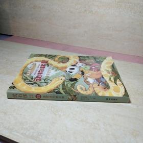 沈石溪全新作品    象冢里的黄金蟒