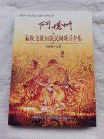 阿坝州非物质文化遗产系列丛书:阿坝州藏族、羌族、回族民间歌谣全集(16开)