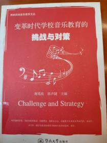 变革时代学校音乐教育的挑战与对策/两岸四地音乐教育文丛