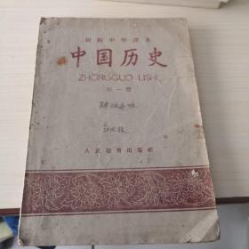 初级中学课本  中国历史;1—1—5