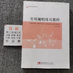 21世纪音乐教育丛书:实用视唱练耳教程.