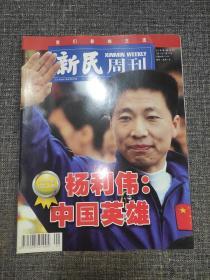 新民周刊 2004年第1期  关键词:杨利伟——中国英雄!(2003年度封面人物)广州SARS悬疑!2004,五大悬而未解之事!