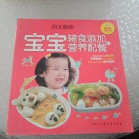 贝太厨房 宝宝辅食添加与营养配餐
