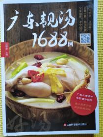 广东靓汤1688例