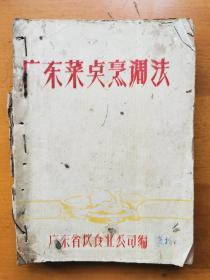 广东菜点烹调法 1957年 广州,潮汕,东江三个地方县市463道菜点 老菜谱食谱点心菜点烹饪烹调技术