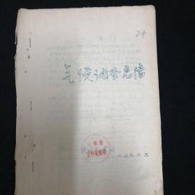 1959年•气候调查总结•兖州气象站 编•油印本!