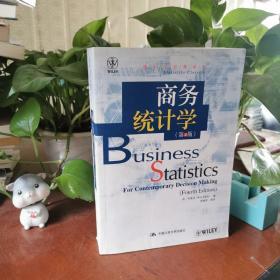 商务统计学(第4版)