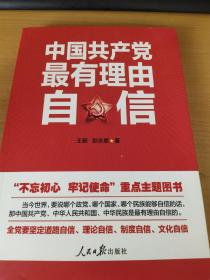 中国共产党最有理由自信