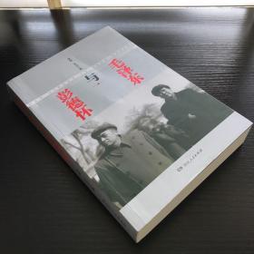 毛泽东与彭德怀
