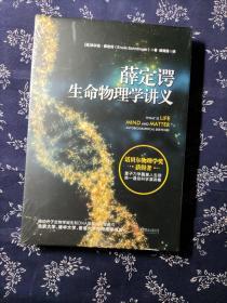 薛定谔生命物理学讲义