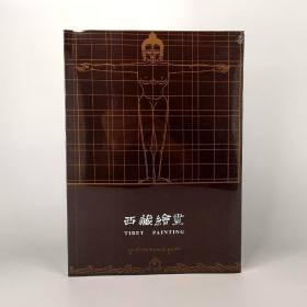 西藏绘画 藏汉对照 丹巴饶巴 著 中国藏学出版社
