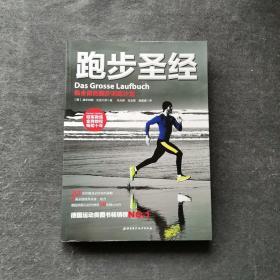 跑步圣经:最全面的跑步训练计划