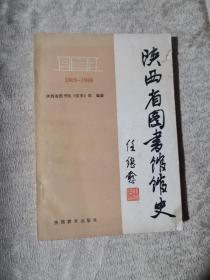 陕西省图书馆馆史(1989年1版1印)