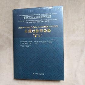 广西少数民族非物质文化遗产书库:典藏壮族师公经(第1集)