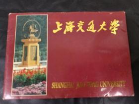 明信片《上海交通大学》11张