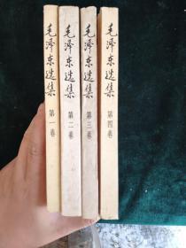 毛泽东选集1~4卷