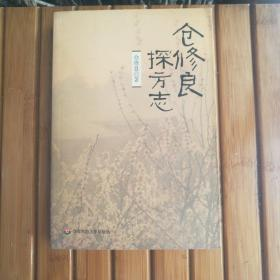 仓修良探方志(一版一印)