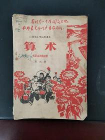 文革课本:山西省小学试用课本 算术 第六册 有毛主席像 1970年一版一印