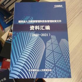 建筑业人力资源管理和劳务管理政策文件资料汇编2020-2021