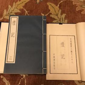 (南宋)礼记  一函六册 全,古逸丛书三编38