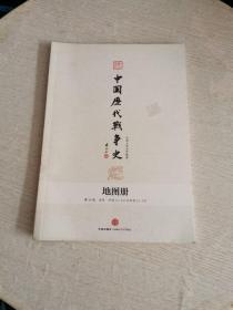 中国历代战争史-地图册10