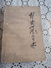 彭德怀自述(81年1版1印)