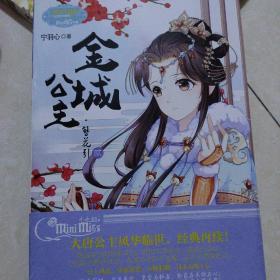 小小姐公主天下系列--金城公主·簪花引(贰)(升级版)