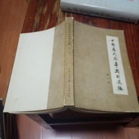 中国历代战争战例选编(第一册)