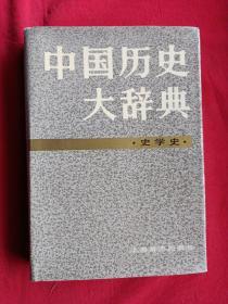 《中国历史大辞典》史学史