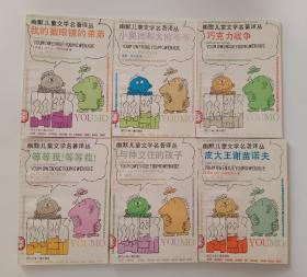 幽默儿童文学名著译丛第二辑全6册