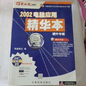 2002电脑应用精华本硬件专辑