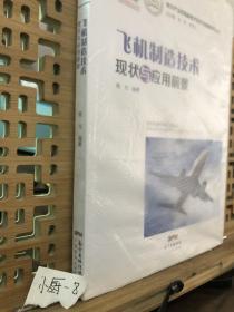 新兴产业和高新技术现状与前景研究丛书:飞机制造技术现状与应用前景