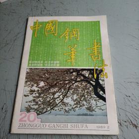 中国钢笔书法1989-2