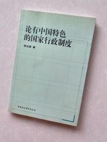 论有中国特色的国家行政制度