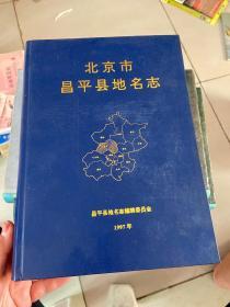 北京市昌平地名志