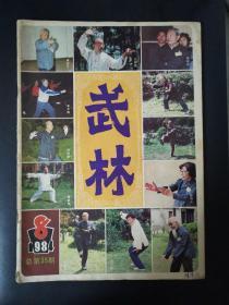 武林(1984年第8期)