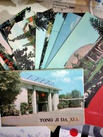 同济大学校景 明信片)11张 看图/-**