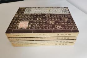 康熙字典(全四冊)