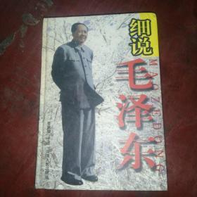 细说毛泽东