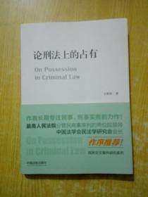 论刑法上的占有(作者签名)