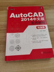 AutoCAD2014中文版实用教程(精编版)