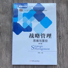 战略管理:思维与要径(第3版)
