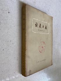 针灸大成(人民卫生1973年版印)