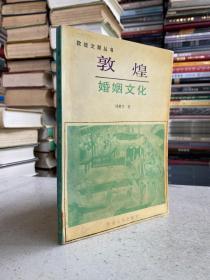 敦煌婚姻文化——本书是对敦煌遗书和壁画中有关婚嫁、生育等文献的整理和研究,反映了唐宋时期沙州地区的婚姻习俗。