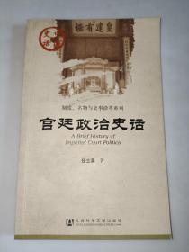 中国史话·制度、名物与史事沿革系列:宫廷政治史话  一版一印