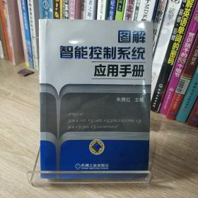 图解智能控制系统应用手册