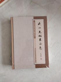我的祖先朱正色/朱正色历史文化丛书