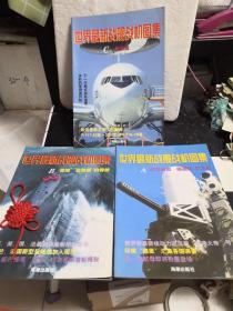 世界最新战舰战机图集,ABC三册全